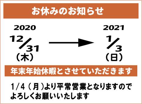 2020・2021.jpg